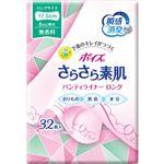 日本製紙クレシア ポイズ さらさら素肌 パンティライナー ロング(8cc 17.5cm)無香料 32枚入
