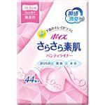 日本製紙クレシア ポイズ さらさら素肌 パンティライナー(3cc 14.5cm)無香料 44枚入