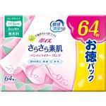 日本製紙クレシア ポイズ さらさら素肌 パンティライナー ロング(8cc 17.5cm)無香料 64枚入 ※お一人さま1点限り