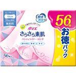 日本製紙クレシア ポイズ さらさら素肌 パンティライナー ロング(15cc 19cm)無香料 56枚入 ※お一人さま1点限り