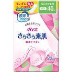 日本製紙クレシア ポイズ さらさら素肌 吸水ナプキン 安心の少量用(立体ギャザーなし 40cc 23cm)22枚入