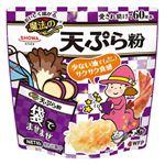 昭和産業 おいしく揚がる魔法の天ぷら粉 60g