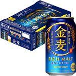 【ケース販売】サントリー 金麦 350ml×24