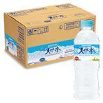【ケース販売】サントリー 南アルプスの天然水 550ml×24※お一人さま1点限り