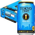【ケース販売】サントリー 東京クラフト(ペールエール)350ml×24
