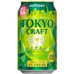 サントリー 東京クラフトI.P.A. 350ml