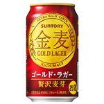サントリー 金麦ゴールドラガー 350ml