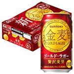 【ケース販売】サントリー 金麦ゴールドラガー 350ml×24