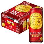【ケース販売】サントリー 金麦ゴールドラガー 500ml×24