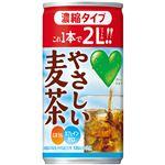 サントリーフーズ GREENDAKARAやさしい麦茶濃縮タイプ 180g