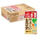 【8/20まで】【ケース販売】サントリーフーズ GREENDAKARAやさしい麦茶濃縮タイプ 180g×6×5 ※お一人さま2点限り【キャンペーン対象商品】