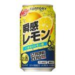 サントリー -196℃ストロングゼロ 瞬感レモン 350ml