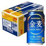 【ケース販売】サントリー 金麦 2ケース景品付 350ml×48