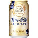 【11/22(金)~11/25(月)配送】サントリー 金麦香りの余韻 350ml