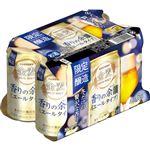 【11/22-11/25の配送に限る】 サントリ- 金麦香りの余韻 350ml×6