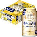 【ケース販売】サントリー 金麦香りの余韻 350ml×24