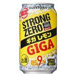サントリー -196℃ストロングゼロギガレモン 350ml