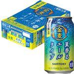 【ケース販売】サントリー 金麦香り爽やか 350ml×24