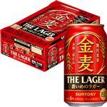 【ケース販売】サントリー 金麦 350ml×6×4