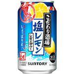 サントリー こだわり酒場のレモンサワー夏の塩レモン 350ml