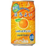 サントリー ほろよいしゅわっとオレンジ 350ml