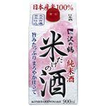沢の鶴 米だけの酒パック 900ml