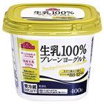 トップバリュ セレクト 生乳100% プレーンヨーグルト 400g