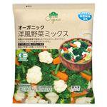 トップバリュ グリーンアイ オーガニック洋風野菜ミックス 300g