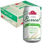 【ケース販売】トップバリュ バーリアル 3つのフリー 350ml×24缶入(ノンアルコール)