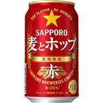 サッポロビール 麦とホップ 赤 350ml