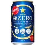 サッポロビール 極ZERO 350ml