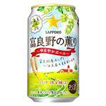 サッポロビール 富良野の薫り 350ml