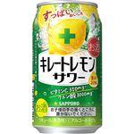 サッポロビール キレートレモンサワー 350ml