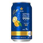 サッポロビール 99.99(クリアユズ)350ml