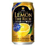 サッポロビール レモン・ザ・リッチ 濃い味ジンジャーレモン 350ml