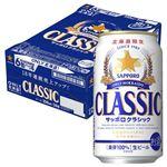 【ケース販売】サッポロビール サッポロクラシック 350ml×24