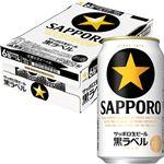 【ケース販売】サッポロビール 黒ラベル 350ml×24