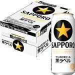 【ケース販売】サッポロビール 黒ラベル 500ml×24