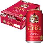 【ケース販売】サッポロビール 琥珀エビス 350ml×24