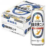 【ケース販売】サッポロビール 風味爽快ニシテ 500ml×24