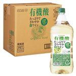 【予約商品】【8月7日~10日の配送となります】 【ケース販売】サッポロビール 有機酸たっぷりでさわやか白ワイン 1800ml×6