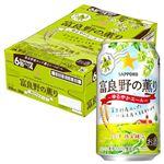 【ケース販売】サッポロビール 富良野の薫り 350ml×24