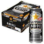 【ケース販売】サッポロビール 本格辛口 500ml×24
