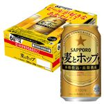 【ケース販売】サッポロビール 麦とホップ 350ml×24