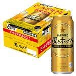 【ケース販売】サッポロビール 麦とホップ 500ml×24[ケース販売は合計10ケースまでの配送とさせていただきます]