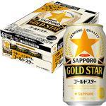 【ケース販売】サッポロビール ゴールドスター 350ml×24[ケース販売は合計10ケースまでの配送とさせていただきます]