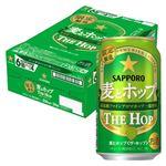 【ケース販売】サッポロビール 麦とホップ THE HOP 350ml×24