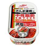 マルハニチロ 機能性表示食品 減塩 さんま蒲焼 100g