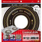 東洋アルミエコープロダクツ Gasmat Style カトラリーブラック 4枚