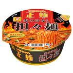 マルちゃん マルちゃん正麺 炎の汁なし担々麺 132g